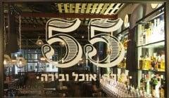bar55 5